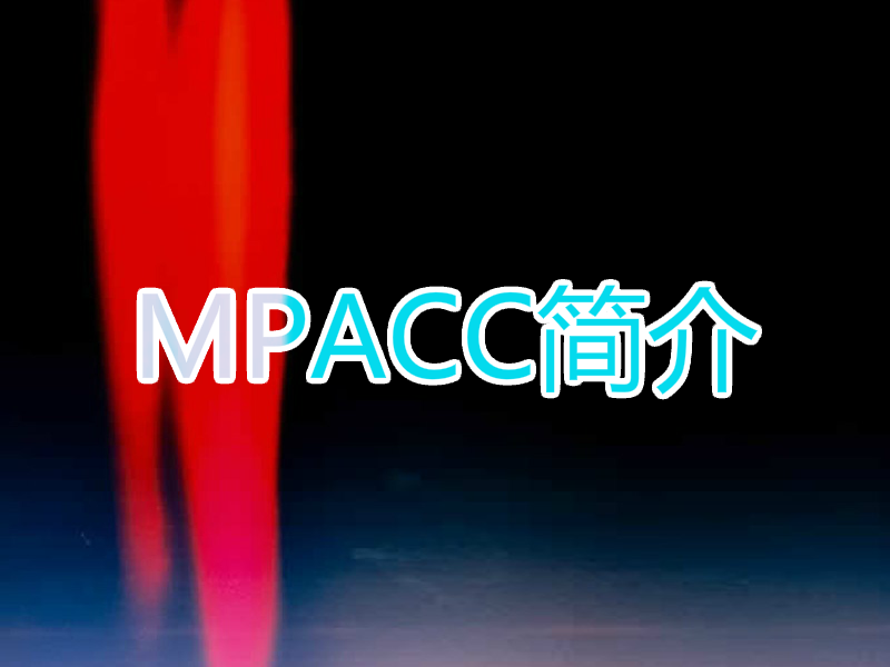 MPACC简介