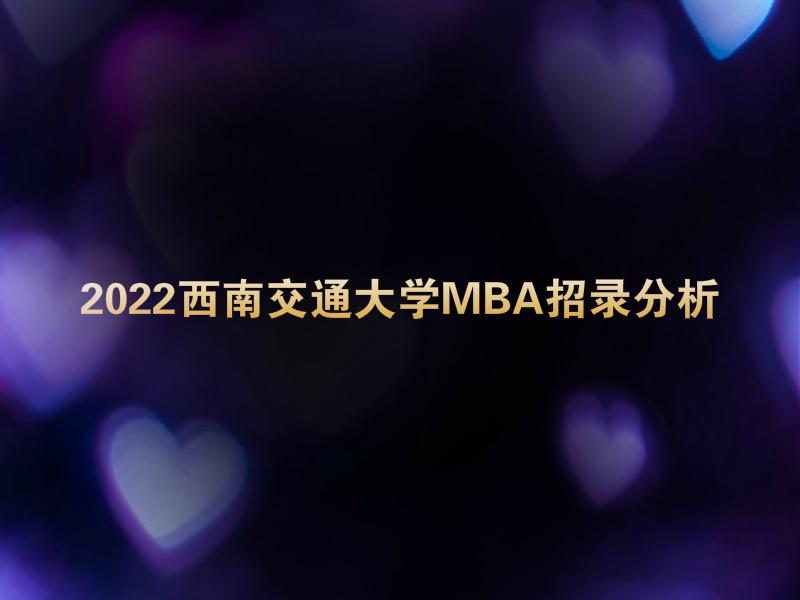 2022西南交通大学MBA招录分析