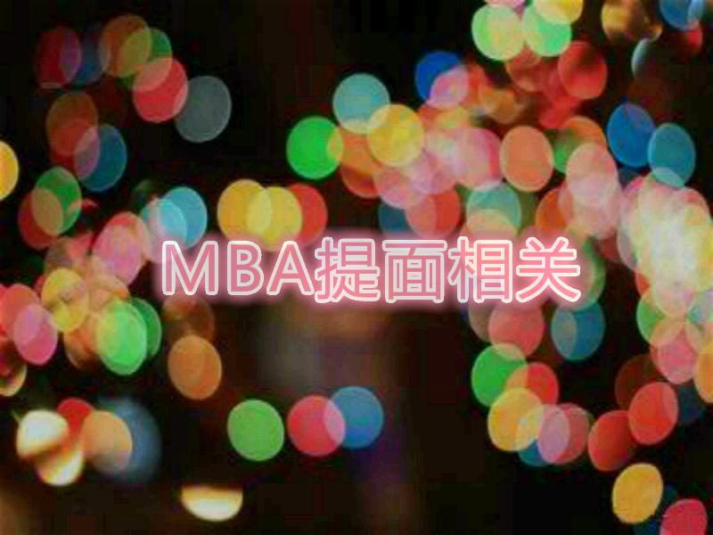 MBA提面