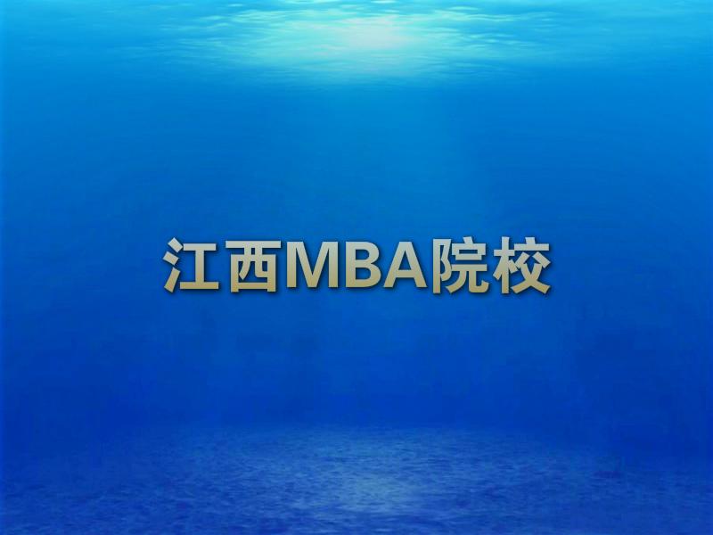 江西MBA院校