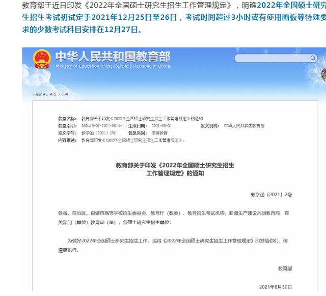 中国人民共和国教育部