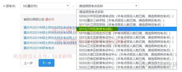 重庆2021考研情况