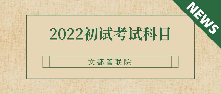 2022初试考试科目